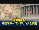 【China Insiders】 米財務省 中国マネーロンダリングを調査