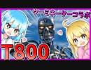 【フォートナイト】ターミネーターコラボで「T800」が来た! #26【ゆっくり実況】