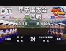 【ゆっくり実況】女子高が甲子園優勝を目指して#11【パワプロ2020栄冠ナイン】