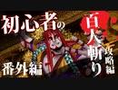 【SAMURAI SPIRITS】初心者狂死郎の百人斬り攻略【番外編】
