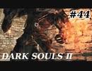 【初見実況】ゲーム下手がダークソウルⅡもクリアするまで その44【DARK SOULSⅡ 】