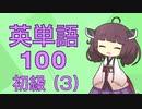【初級】英単語100 第3回