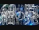 【初音ミクDark】アストロボイス【オリジナル】