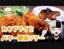 【カキフライとバター醤油ソテー】つまみのおつまみキッチン【Vtuber】