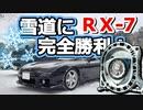 あぁ我がFD3S「雪でも完璧RX-7 裏磐梯」No.60