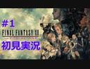 【初見実況】FINAL FANTASY XII、イヴァリースを翔ける!/1日目-part.1