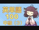 【中級】英単語100 第3回
