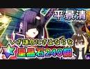 【FGO】平景清!星晶石240個でガチャ運を試した結果虹回転!?…爆死回避は続くのか…?【Fate/Grand Order】