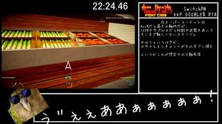 【RTA】カニノケンカ switch版 KKP DOUBLE% 32分50秒 相方:シルバーハンマー兄貴