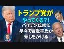 【文昭談古論今】トランプ党がやってくる?!バイデン氏就任早々で習近平氏が脅しをかける (吹替版)