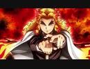 炎 / LiSA 男声カバー