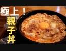 【埼玉県川越市】行列ができる超人気有名店「小江戸オハナ」で親子丼を食す