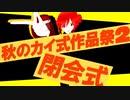 【盛況御礼】秋のカイ式作品祭2 閉会式【MMDイベント閉幕】