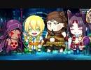 【Fate/Grand Order】いざ鎌倉にさよならを ~Little Big Tengu~ 第六節 Part.01