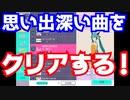 【プロジェクトセカイ カラフルステージ! feat.初音ミク】をプレイし難易度マスターをクリアせよ!#10