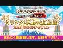 (イベント情報カットしています)「アイドルマスター ミリオンライブ! シアターデイズ」ミリシタ年始の生配信 2021年もミリシタですよ♪ ※有アーカイブ(1)