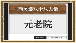 【西美濃運営だより】◆元老院議会◆臨時元老院(2021年1月)