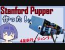 【Stanford Pupper】作った!【CeVIO】
