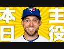 【MLB】Jays新加入スプリンガーをざっくり分析してみた