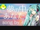【初音ミク】夢の中のあなたへ【ボカロ】【オリジナル】