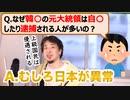 【ひろゆき】韓国の大統領問題と日本の国民性について疑問に思うひろゆき