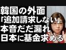 韓国政府「日本に(お金を)追加請求しない」この言葉がどれほど実態とかけ離れているか解説