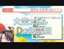 大空スバル3Dお披露目登場シーン