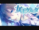 【ZOLA PROJECT KYO】女王ゲルダ【カバー】