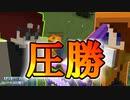 【Minecraft】圧勝!近接戦もお手の物【PABG】