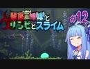 【VOICEROID実況】琴葉三姉妹とゾンビとスライム#12【MOAstray】