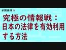第277回『究極の情報戦:日本の法律を有効利用する方法』【水間条項TV会員動画】
