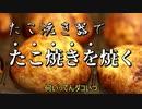 【よく読んで?】たこ焼き器でたこ焼きを焼いて食べる動画