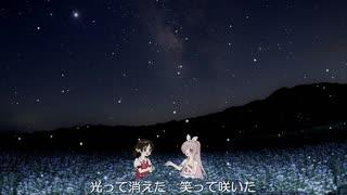 【歌愛ユキ】真っ白いホタル【傷音ウサ】