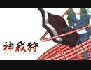 茜ちゃんと武装伝奇RPG神我狩-2-3-