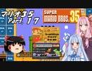 【ゆっくり実況】マリオ35 part.17【琴葉姉妹実況】