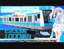 【VOICEROID実況】電車でGO!!はしろう山手線 解説パート5 京浜東北線 その1