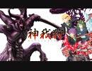 茜ちゃんと武装伝奇RPG神我狩-2-5-