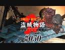 【2周目】ダークソウル2実況/盗賊物語2【初見DLC】#050
