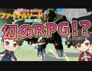 発売4日で任天堂に消された幻のRPGがおもしろすぎるwww【ファイナルソード】