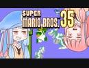 葵ちゃんと「マリオ35」 #4【VOICEROID実況】
