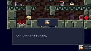 【Cave Story】自由気ままな『洞窟物語』の初見実況放浪記 Part3