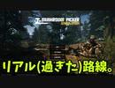 【ゆっくり実況】キノコ狩りシミュレーター「Mushroom_Picker_Simulator」