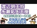 【将棋】渡辺明王将vs永瀬拓矢王座 第70期王将戦七番勝負 【ゆっくり実況解説】