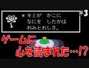 【#03】ゲームに心を読まれた…!??【UNDERTALE】