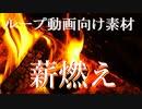 薪の暖かみ素材「薪燃え」