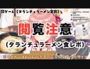 【閲覧注意】エリートのタランチュラーメン食レポ【2021/01/24】