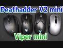 【Razer】Deathadder V2 miniとViper miniを比較します