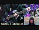 乃木坂46『口ほどにもないKISS』ベース弾いてみた。