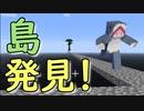 【Minecraft】早くベッドが欲しい!!#2  【スカイブロック】