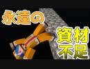 【Minecraft】 資材を奈落に落とす男出現??#5【スカイブロック】